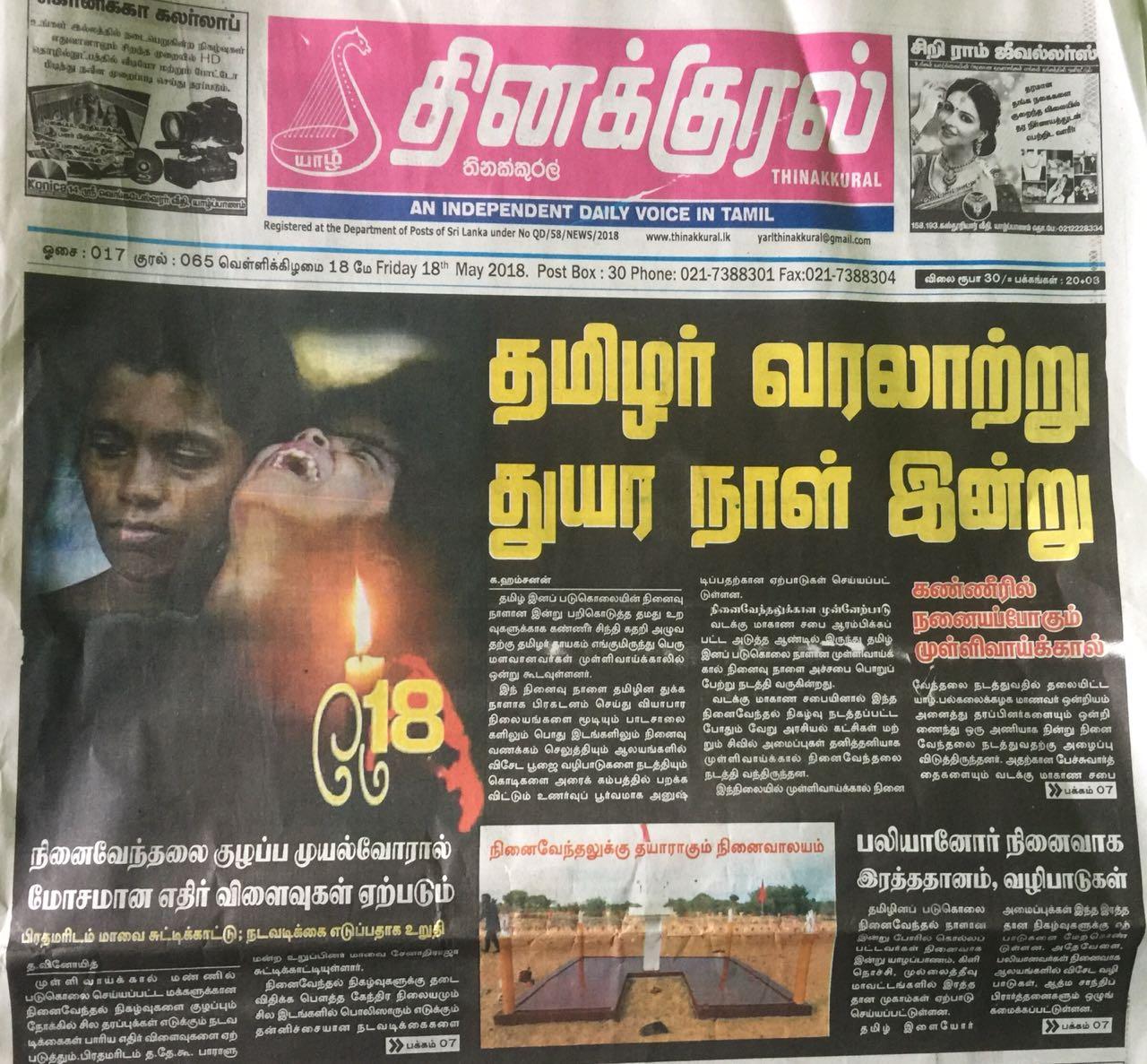 Tamil media remembers Mullivaikkaal massacre | Tamil Guardian